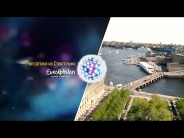 Life in Stockholm during the Eurovision 2016 (Жизнь Стокгольма в период Евровидения 2016)